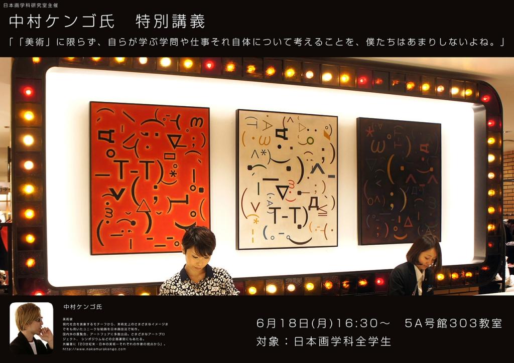 武蔵野美術大学日本画科 特別講義