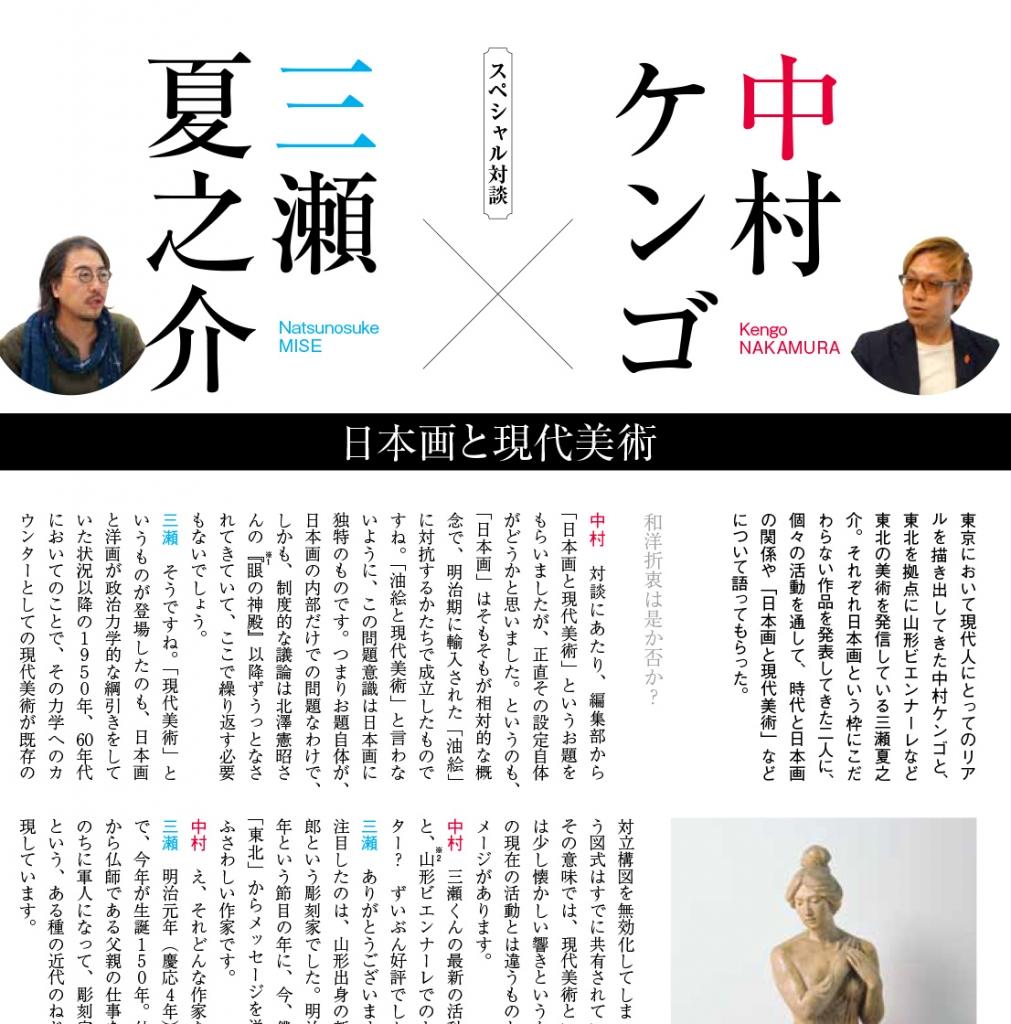 アートコレクターズ 2019年1月号