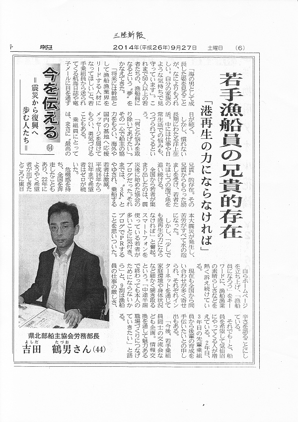 今を伝える(三陸新報・吉田)ブログ用.jpg