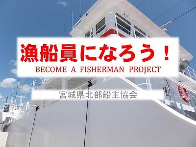 漁船員になろう!.jpg