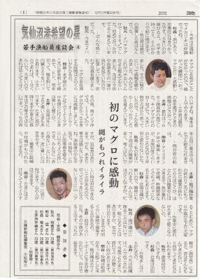 若手漁船員座談会その4.jpg