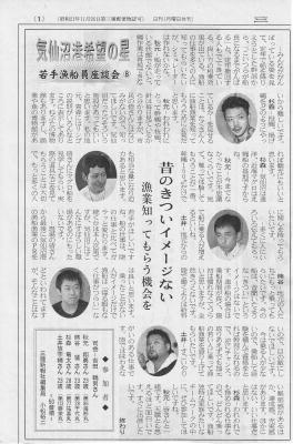 若手漁船員座談会その8.jpg