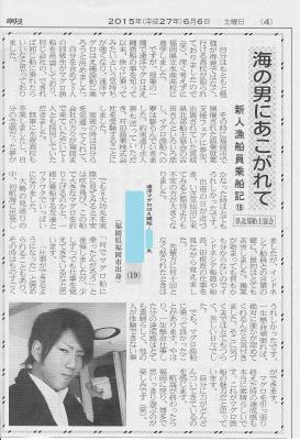 海の男にあこがれて(原 孝太).jpg