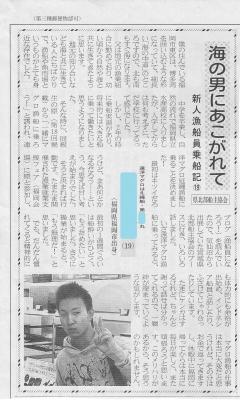 海の男にあこがれて(今林龍児・ブログ掲載用).jpg