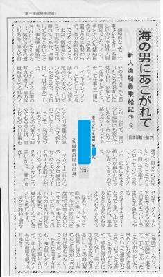 海の男にあこがれて(廣松孝雄・下・200px).jpg
