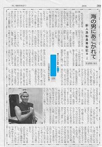 海の男にあこがれて(廣松孝雄・上・200px).jpg
