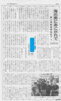 海の男にあこがれて(廣松孝雄・中・200px).jpg