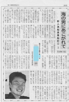 海の男にあこがれて(玄本憲治).jpg