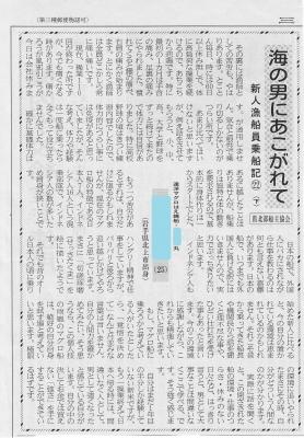 海の男にあこがれて(玄本憲治2).jpg