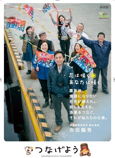 明日へ(きたれ、マグロ漁師)ポスター画像(横400).jpg