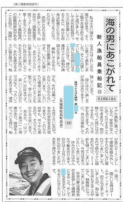 海の男にあこがれて(佐藤雄介).jpg