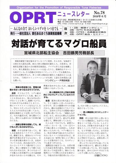 OPRTニュースレター2.jpg