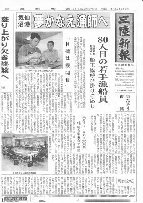 夢かなえ漁師へ(高橋健吾).jpg