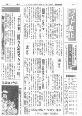 河北新報(ワイド東北).jpg