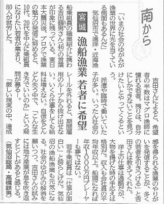 河北新報2(ワイド東北).jpg