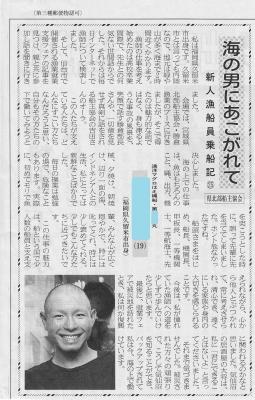 海の男にあこがれて(稗田寛平).jpg