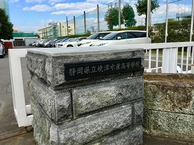 焼津水産高等学校