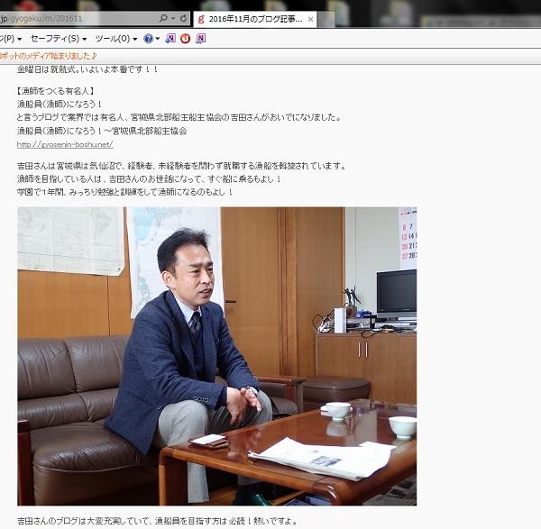 静岡県立漁業高等学園 園長ブログ