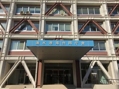 清水港湾合同庁舎