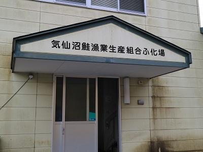 気仙沼鮭漁業生産組合ふ化場