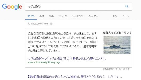 マグロ 漁船 年収