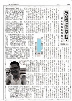 福島 昂 海の男に憧れて.jpg
