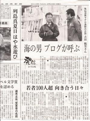 日本経済新聞掲載記事.jpg