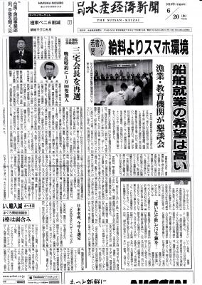 辻さん持参記事(水産経済新聞).jpg