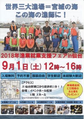 漁業就業支援フェアin仙台パンフレット(宮城県主催).jpg