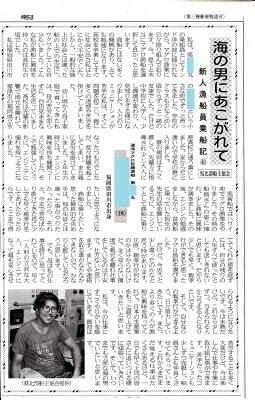 海の男にあこがれて原紙(日?駿斗)_0003.jpg