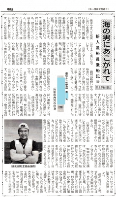 海の男にあこがれて(小野恭裕).jpg