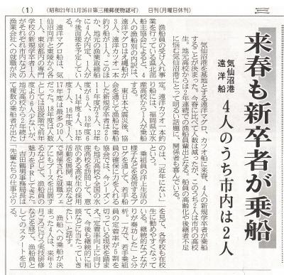 三陸新報新卒者乗船記事.jpg