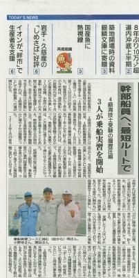 020710開洋丸出航(スイケイ)_page-0001.jpg