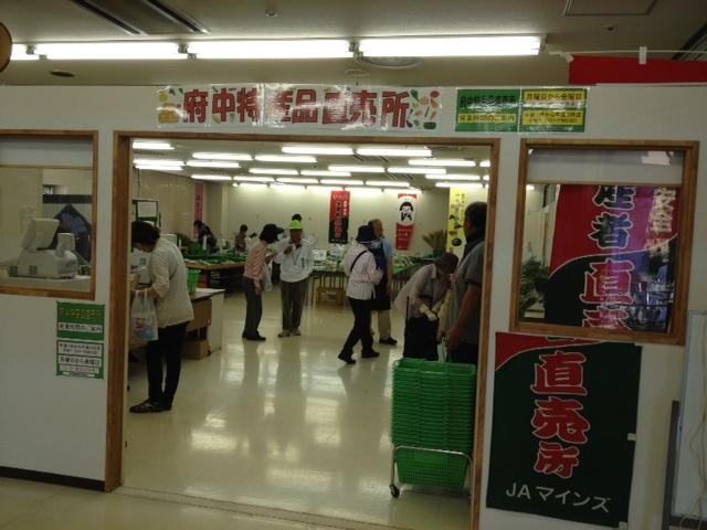 府中特産品直売所(府中駅北第二...
