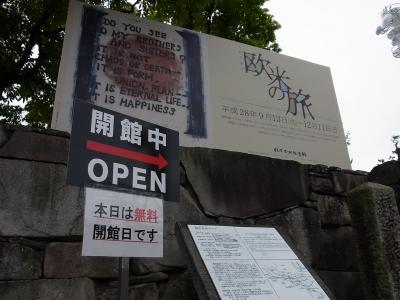秋の展示【欧米の旅】看板