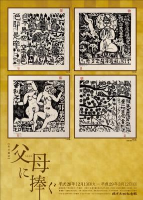 冬の展示チラシ表