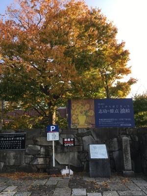 秋の展示看板