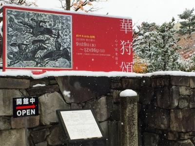 初雪と冬の展示看板