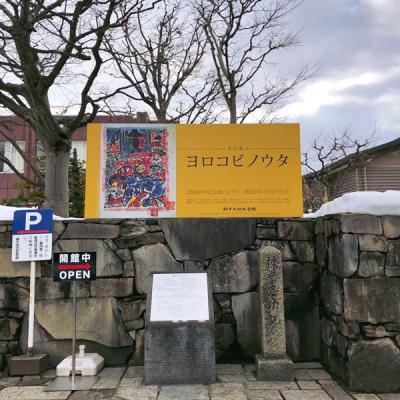 冬の展示看板