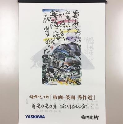 安川カレンダー