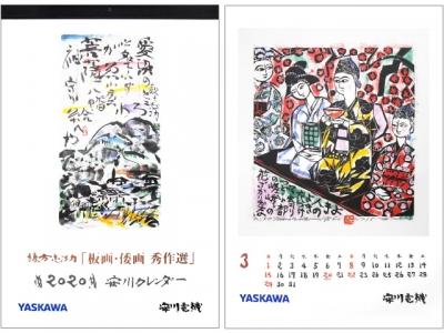 安川カレンダー2020年版