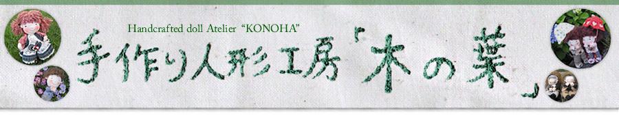 人形作り教室 | Konoha | 木の葉工房オフィシャルブログ