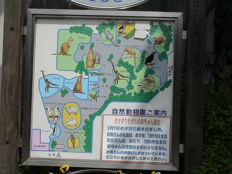江戸川自然動物園