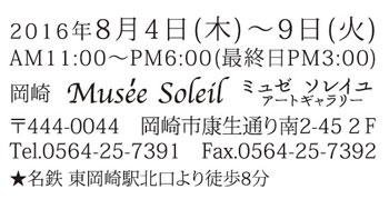 okazaki-2016Aug