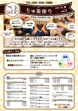 churaku-leaf-01