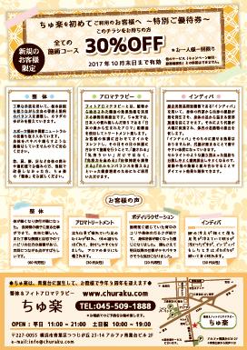 churaku-leaf-02