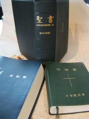 聖書祈祷書聖歌集
