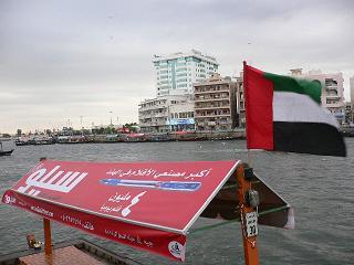 ドバイ国旗つきボート