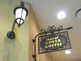 ロンドンでよく見かけるコスタコーヒーも進出