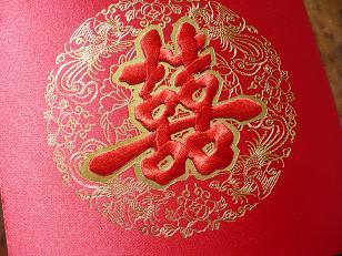 台湾式結婚式招待状